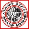mbbs in china in soochow university