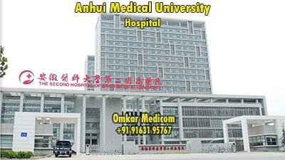 anhui medical university hospital