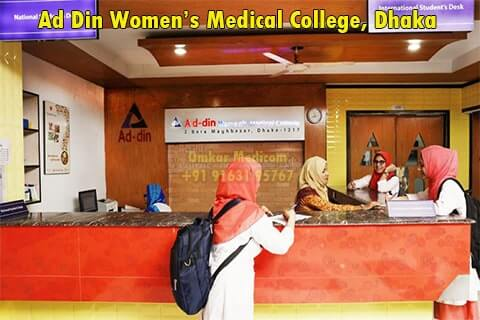 Ad Din Women's Medical College Dhaka 002