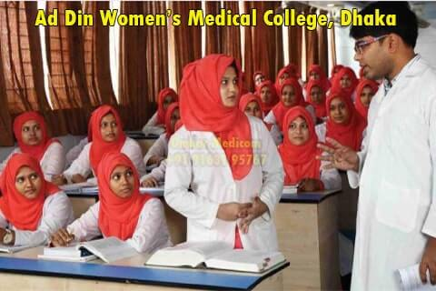 Ad Din Women's Medical College Dhaka 004