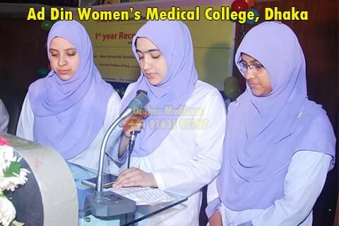 Ad Din Women's Medical College Dhaka 017