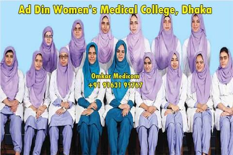 Ad Din Women's Medical College Dhaka 020