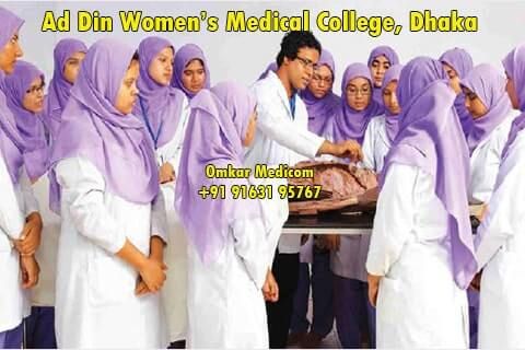 Ad Din Women's Medical College Dhaka 022
